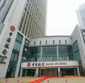 紹興·中國銀行
